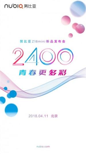 Nubia Z18 mini представят 11 апреля