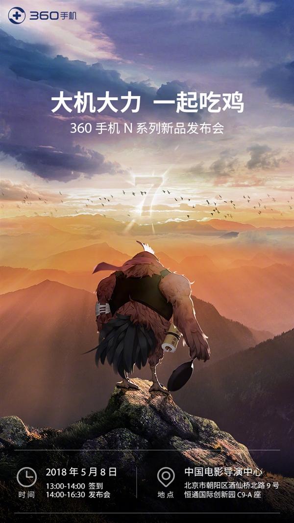 360 Mobile определилась с датой анонса 360 N7