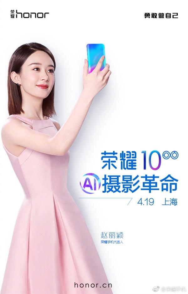Honor 10 презентуют в Китае 19 апреля