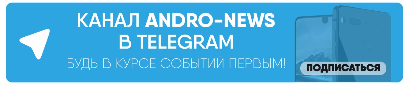 Google выгоняет Telegram из-под своей защиты