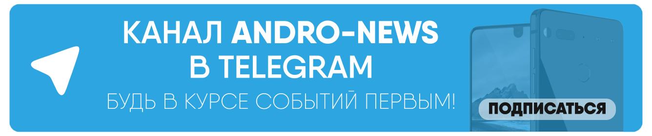 Встречайте обновленное приложение Andro-news — новости технологий