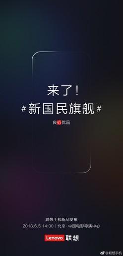 Официально: дата анонса Lenovo Z5