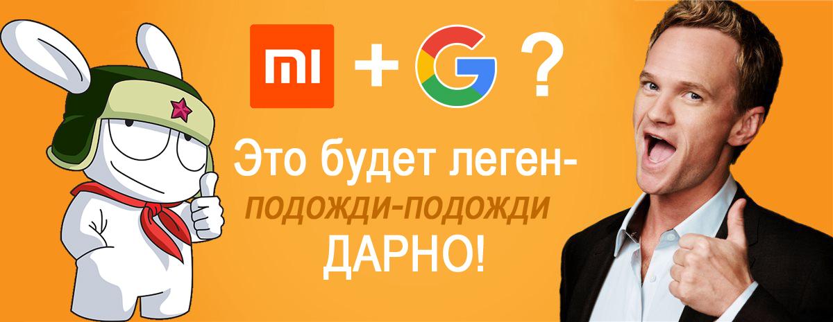 Умная техника от Xiaomi подружилась с Google Assistant