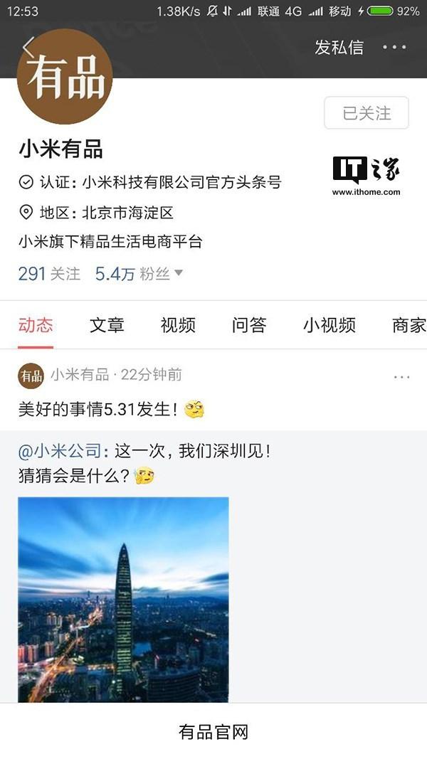 31 мая. Xiaomi назвала дату очередной презентации