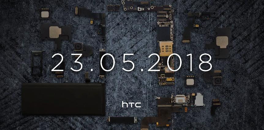 HTC U12+ представят 23 мая