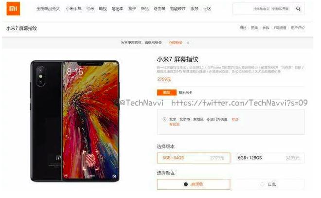 Озвучили цены на Xiaomi Mi7