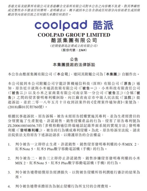 Xiaomi ответила на обвинения Coolpad в нарушении патентов