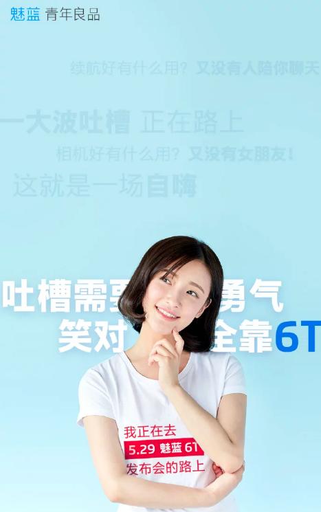 Официально: дата презентации бюджетного Meizu M6T