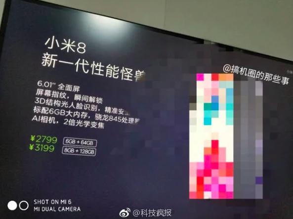 Официально подтверждена дата презентации Xiaomi Mi 8. От инсайдеров характеристики и цены