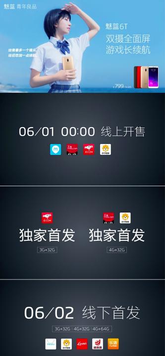 Представлен Meizu M6T: FullView-экран, чип МТ6750 и двойная камера
