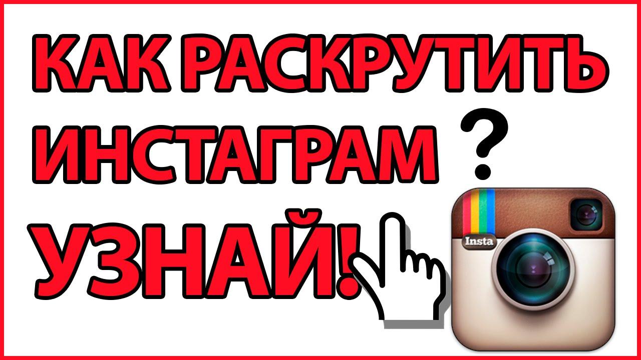 Эффективная раскрутка аккаунта Instagram