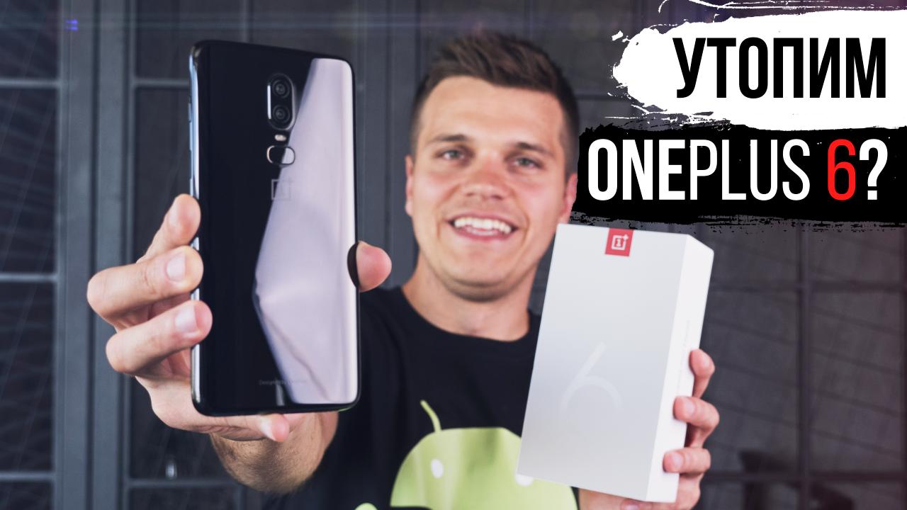 Видеообзор OnePlus 6: лучший флагман — это новый флагман