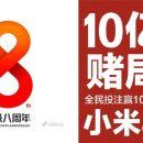 На презентацию Xiaomi Mi8 продают билеты, и компания подарит 100 флагманов фанатам?
