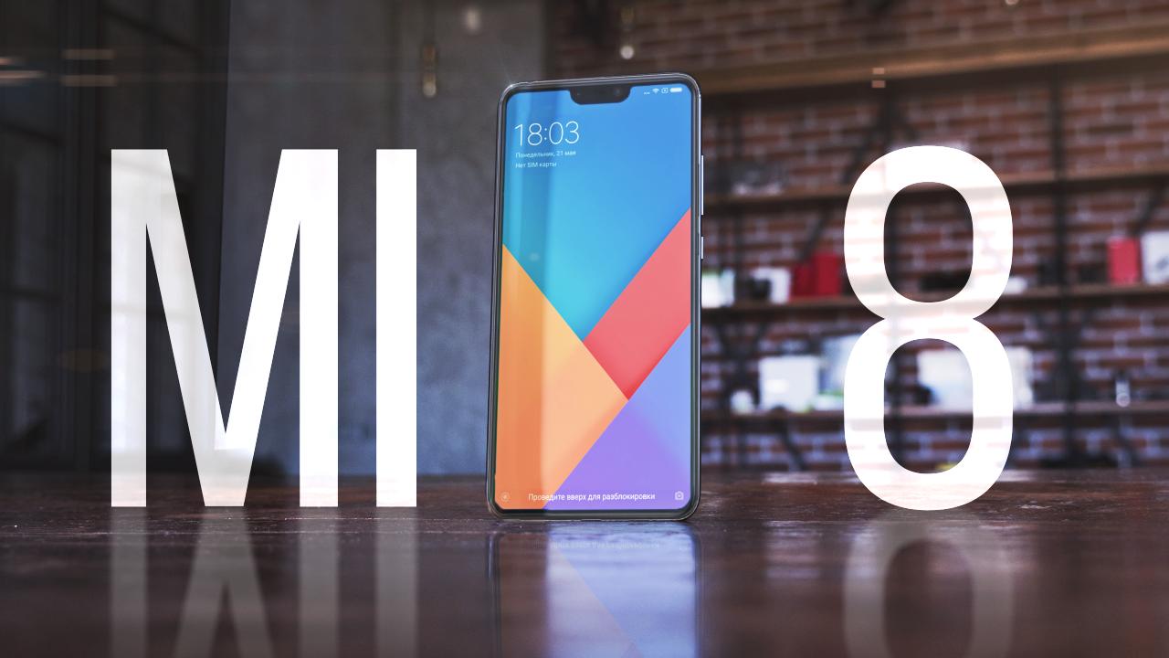 Участвуй в розыгрыше! Получи свой Xiaomi Mi8!