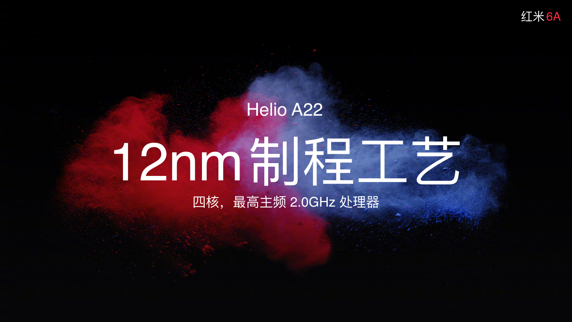 Представлен 12-нанометровый процессор Helio A22 для бюджетников
