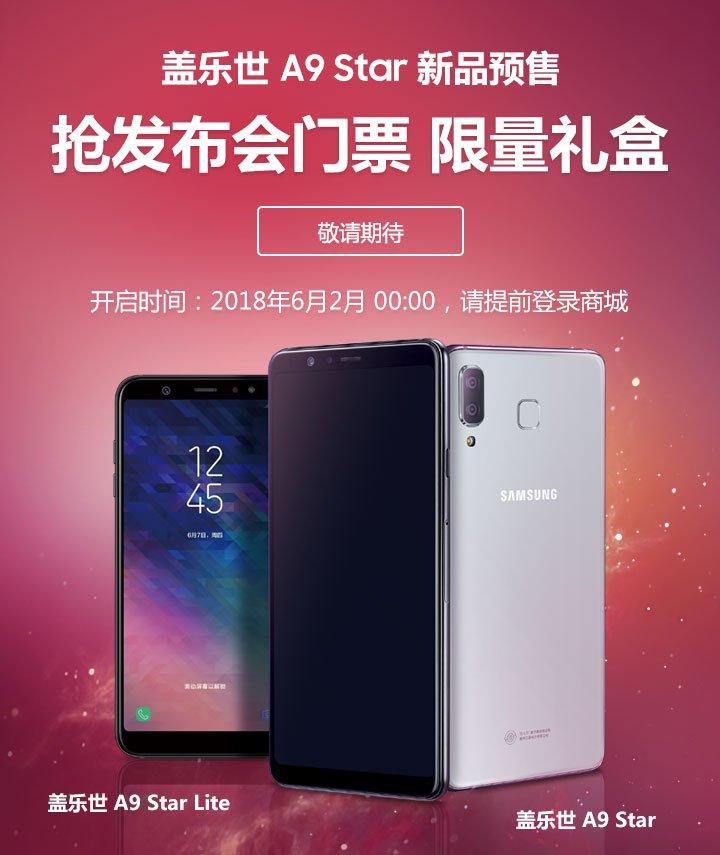 В Китае представлены Samsung Galaxy A9 Star и Galaxy A9 Star Lite