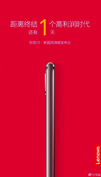 Lenovo Z5 показали на рекламном постере