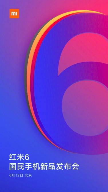 Объявлена дата презентации Xiaomi Redmi 6