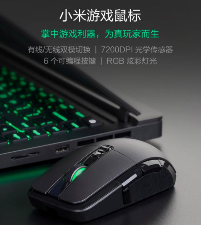 Xiaomi Mi Gaming Mouse — геймерская мышка за