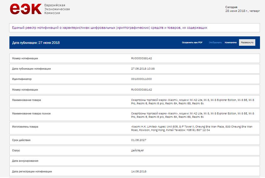 Xiaomi Mi8 Pro, Mi A2 Lite, Redmi 6S, Redmi 6X и другие смартфоны Xiaomi сертифицированы в ЕЭК