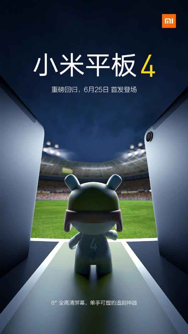 Xiaomi официально объявила какой чип получит Mi Pad 4