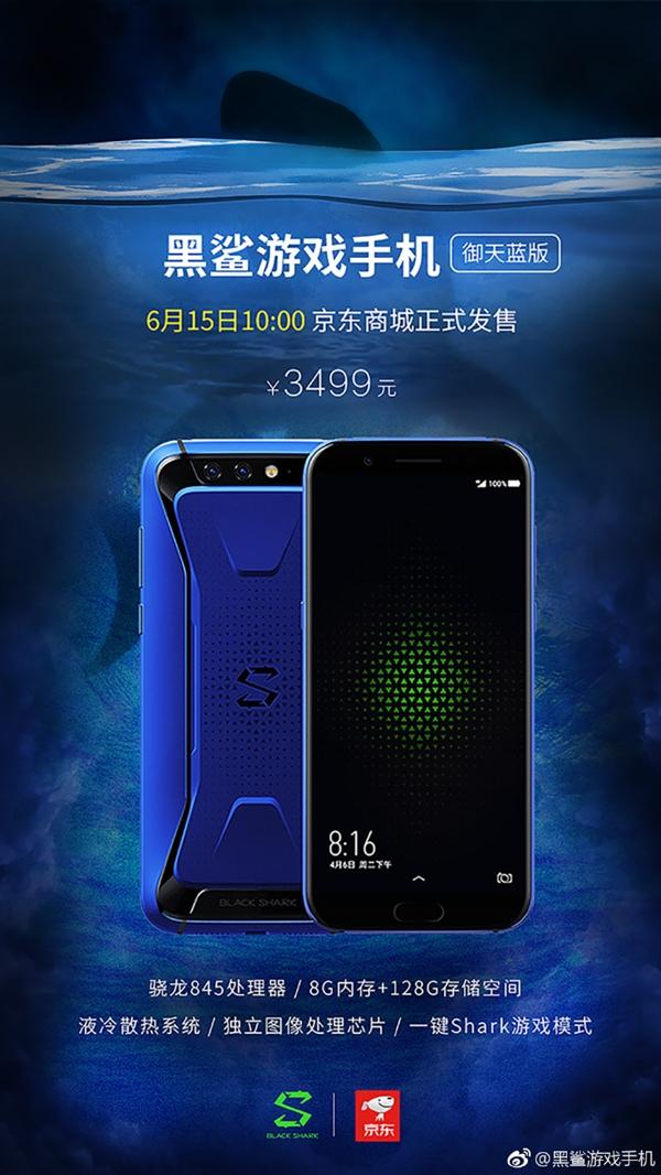 Xiaomi Black Shark теперь в новом модном цвете