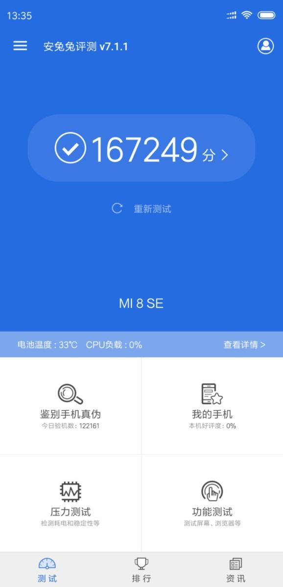 Xiaomi Mi8 SE показал свою производительность в AnTuTu