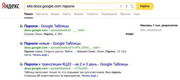 Яндекс подорвал доверие к конфиденциальности информации в Google Docs