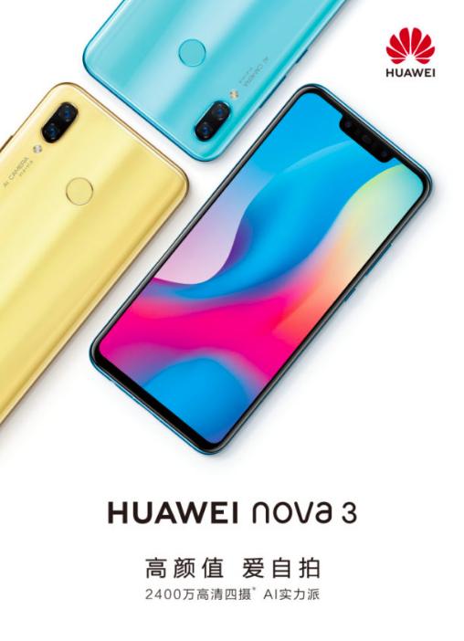 Huawei Nova 3: «монобровь» и четыре камеры