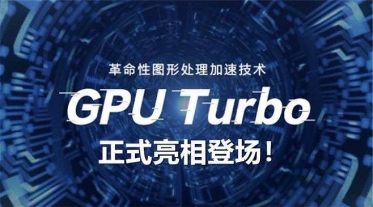 Как работает технология GPU Turbo: реальные тесты