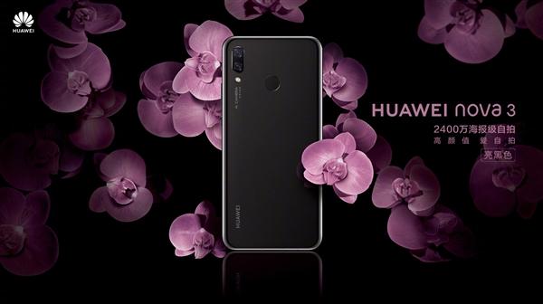 Дебют Huawei Nova 3: флагманский чип и 4 камеры