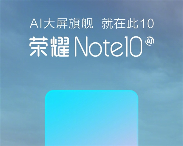 TENAA обнародовал характеристики Honor Note 10