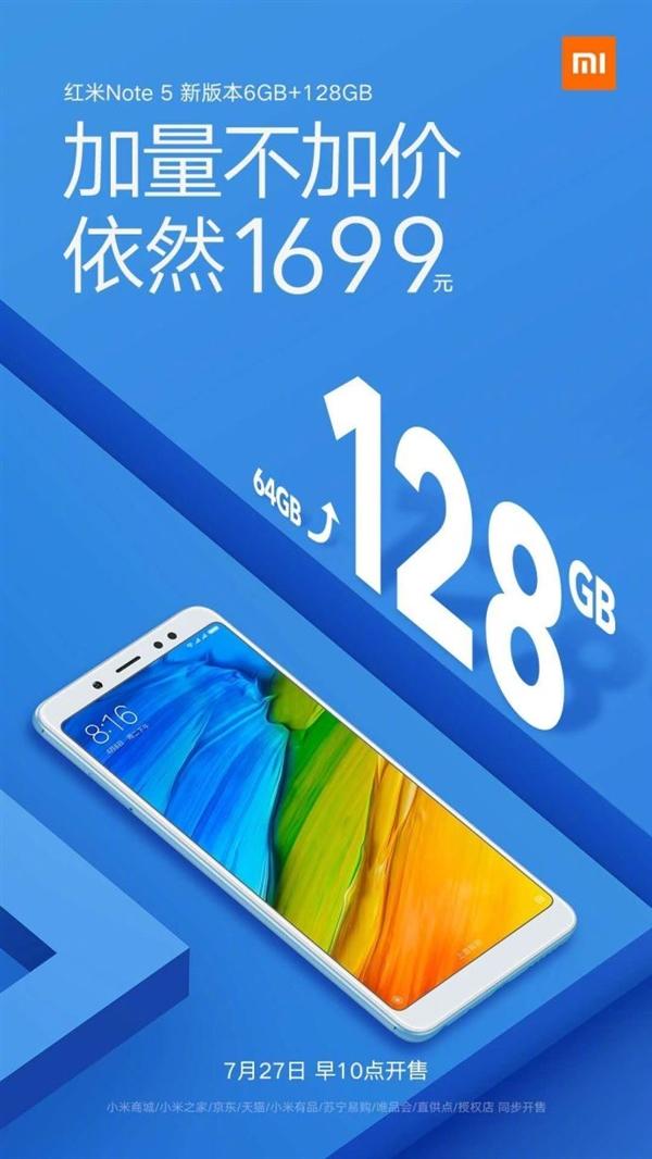 Xiaomi Redmi Note 5 получил топовую версию с 128 Гб ПЗУ