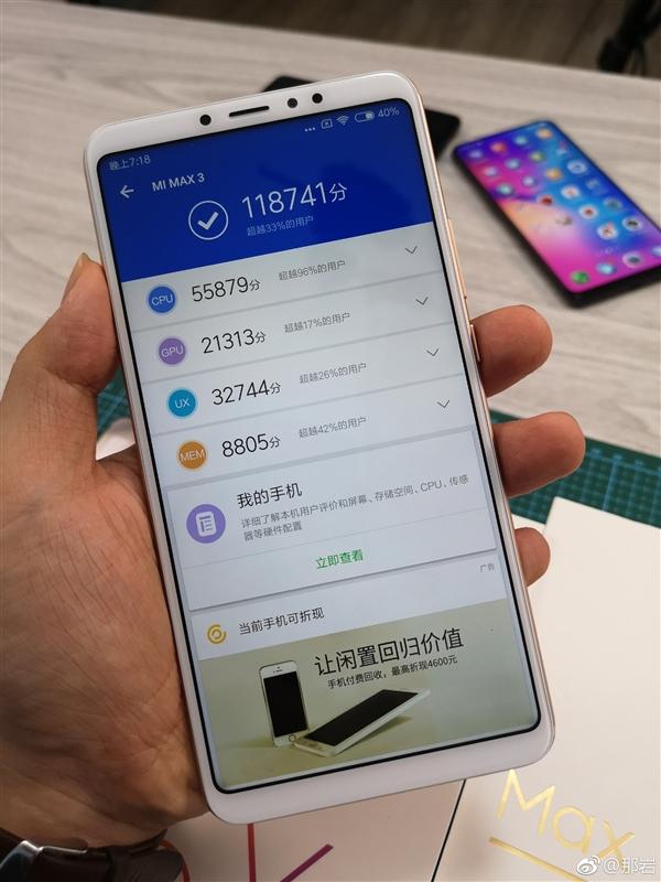 Xiaomi Mi Max 3 испытали в бенчмарке AnTuTu