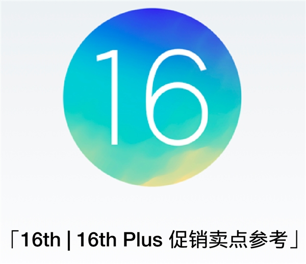 Meizu 16: новые подробности о характеристиках