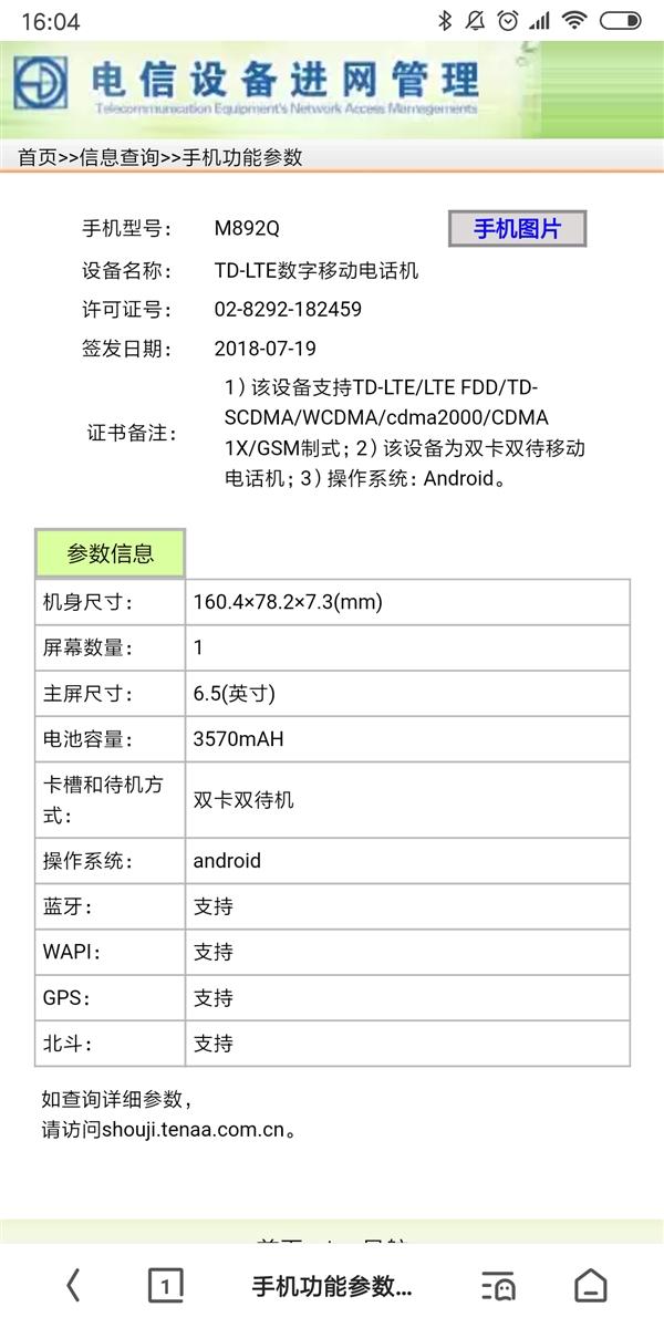 Meizu 16 Plus сертифицирован в TENAA и пресс-изображения флагмана