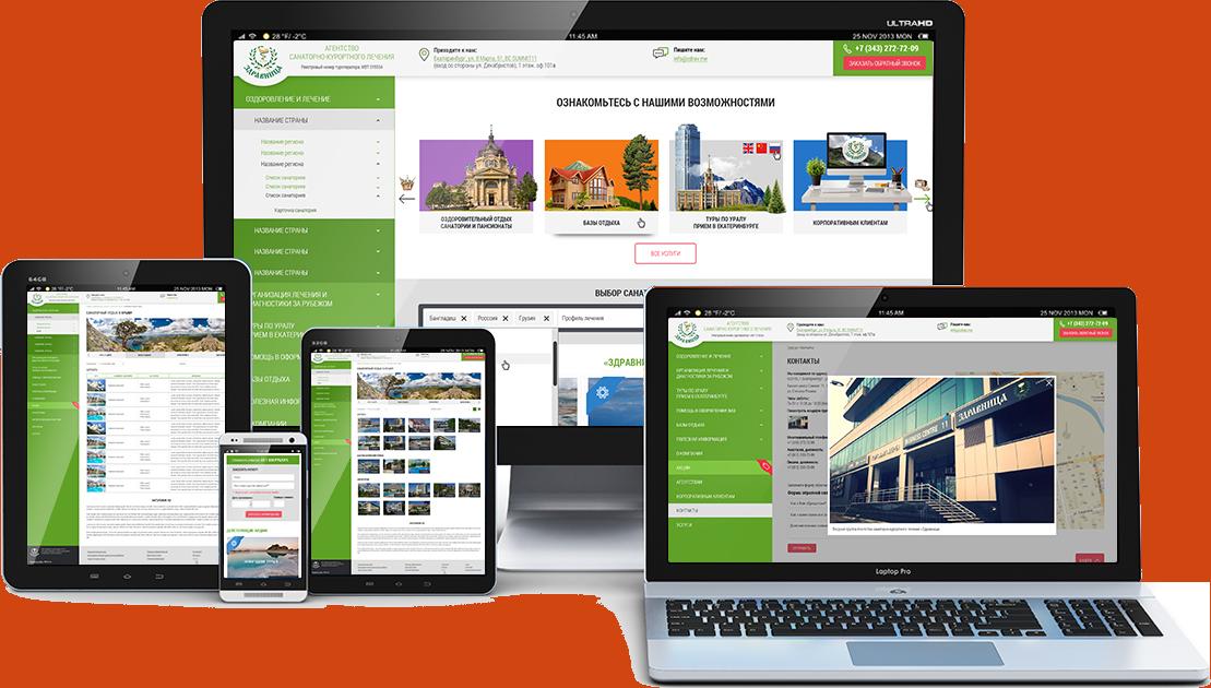 Создание, продвижение и обслуживание сайтов