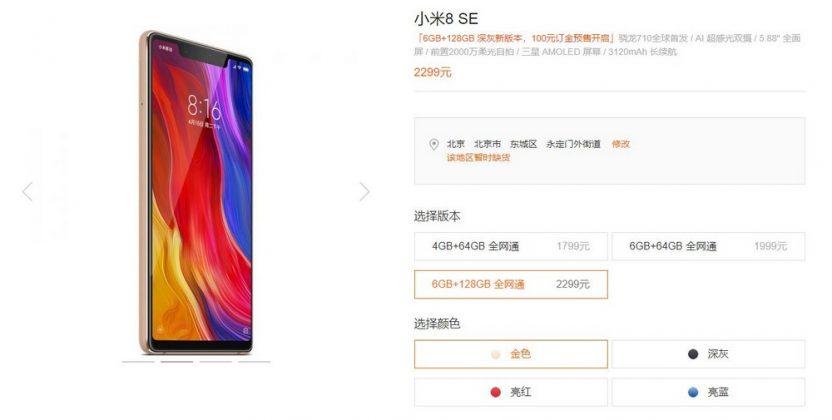 У Xiaomi Mi 8 SE появилась версия с удвоенным объемом памяти