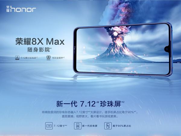 Пресс-изображения Honor 8X Max рассказали больше о нем