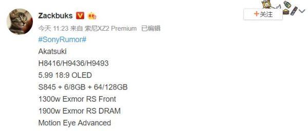 Sony Xperia XZ3: новые подробности о двойной камере и прочих характеристиках