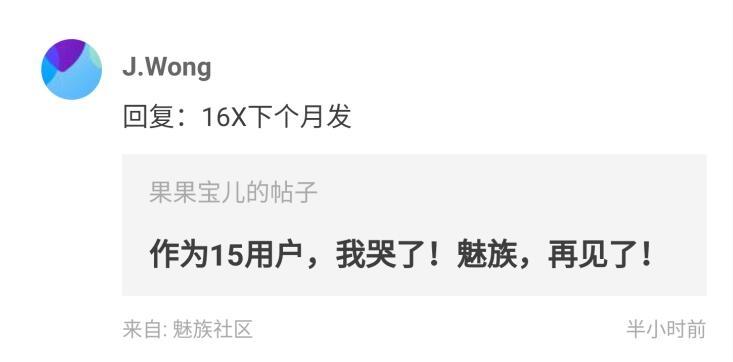 Официально объявили время выхода Meizu 16X