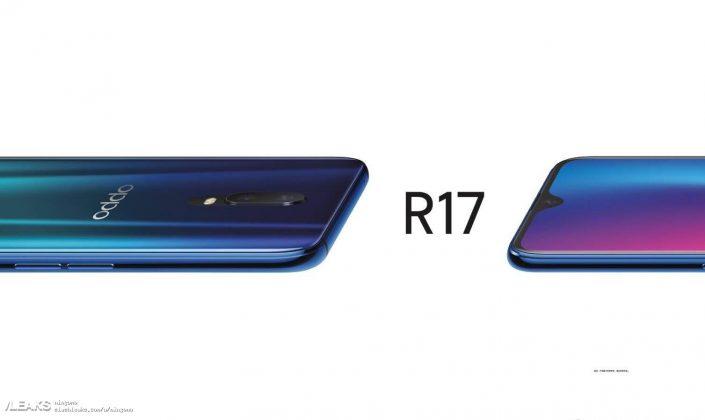 Oppo R17 и R17 Pro на пресс-изображениях
