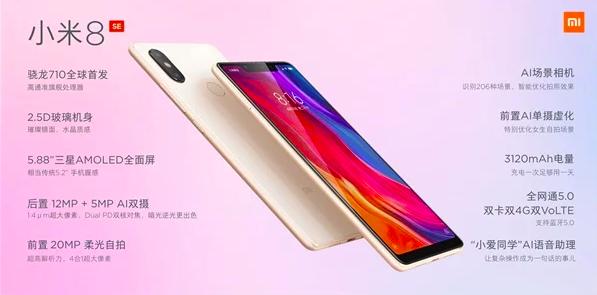 Стартовали продажи Xiaomi Mi 8 SE в конфигурации 6/128 Гб