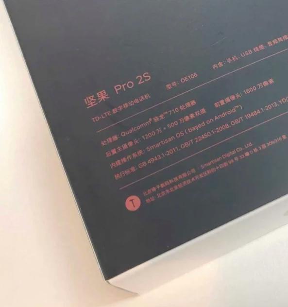 Smartisan Nut Pro 2S базируется на Snapdragon 710