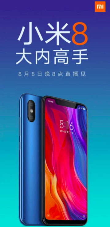 Xiaomi Mi 8 получит топовую версию с 8 Гб оперативки