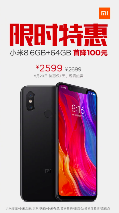 Xiaomi Mi 8 сбросил в цене до $378