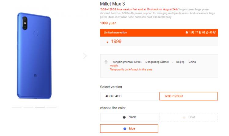 Xiaomi Mi Max 3 теперь можно будет купить в эффектном синем цвете
