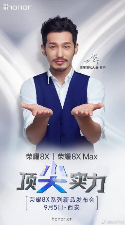 Назначен день премьеры Honor 8X и Honor 8X Max