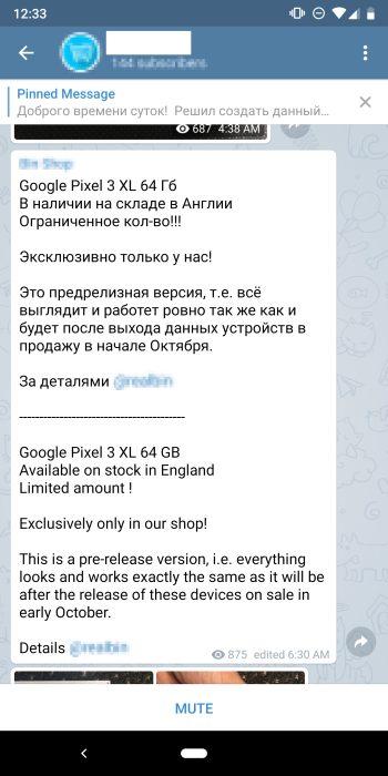 Google Pixel 3 XL уже продают за 2000 долларов