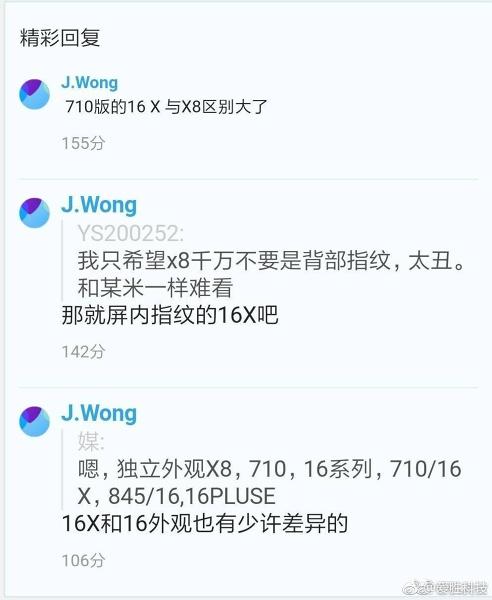 Meizu 16X составит компанию Meizu 16 и Meizu 16 Plus